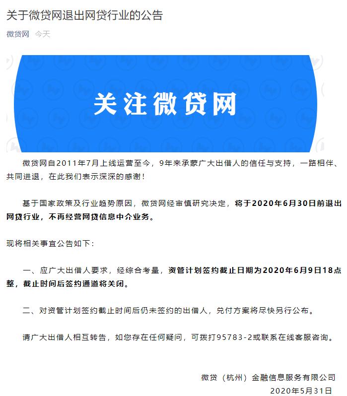 微贷网宣布6月底前退出P2P 待还余额超70亿元