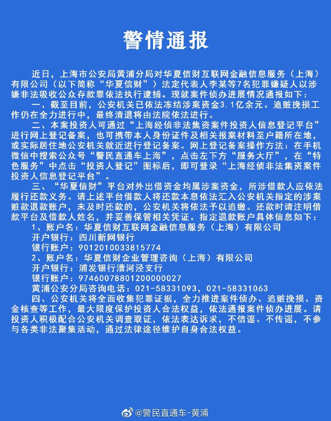华夏信财案新进展:7人被捕 3.1亿元涉案资金被冻结