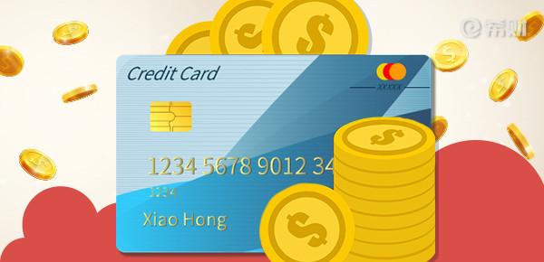 信用卡降低负债的方法有哪些?这几招要学会!