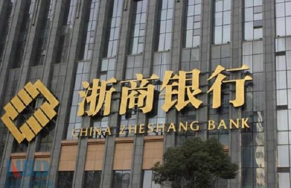 浙商银行零花钱是什么?会占用信用卡额度吗?