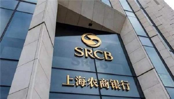 上海农商银行鑫e贷申请条件是什么?申请通过率高不高?