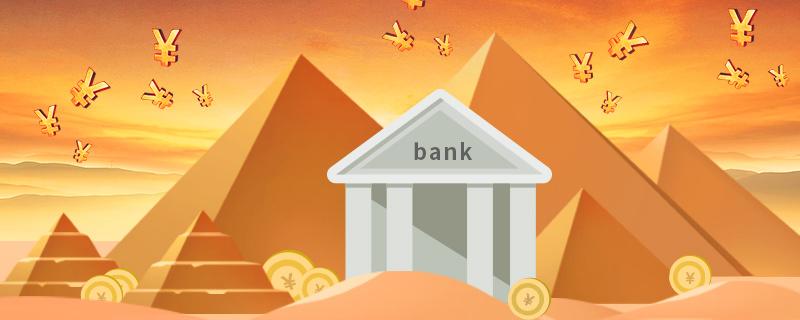 2020去哪个银行贷款利息低放款快?受这些因素影响