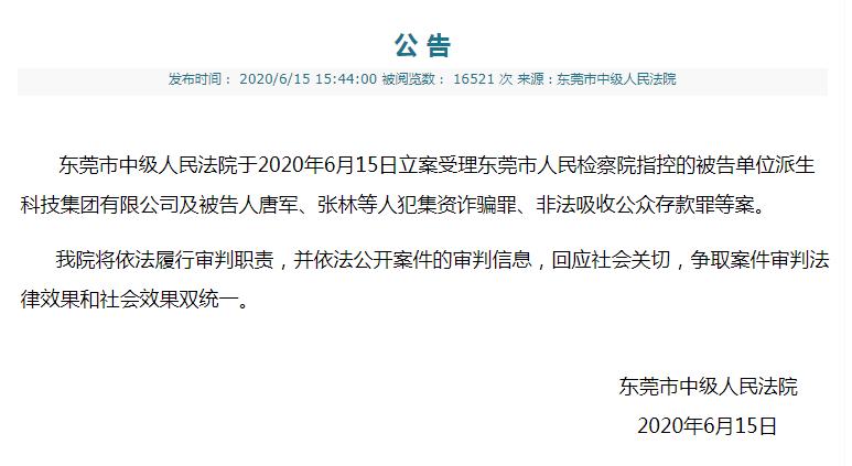 东莞市中级人民法院:立案受理团贷网唐军等人犯集资诈骗罪、非吸等案