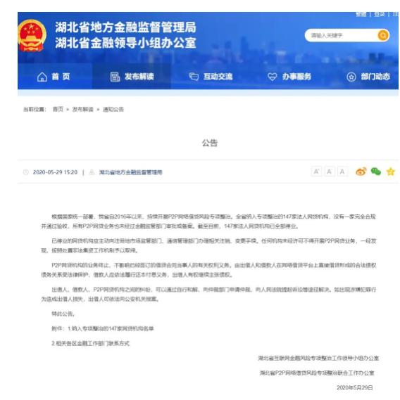 湖北省P2P全面取缔:147家机构全部停业(名单)