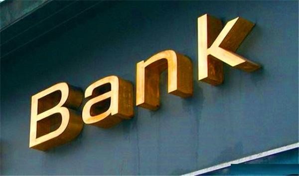 个人信用贷款申请哪家银行好?最容易批的银行千万别错过!