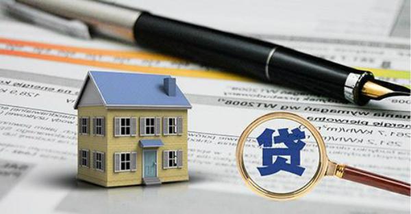 公积金贷款买房可以贷款多少钱?公积金贷款买房后辞职了怎么办?