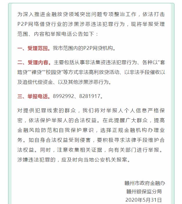 赣州金融办公布P2P非法催收、涉黑涉恶等行为专项整治举报电话