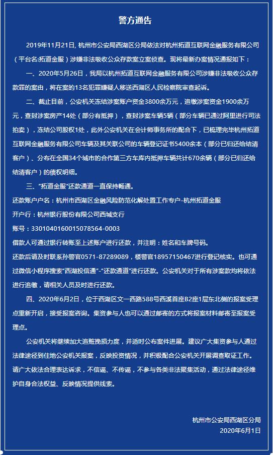杭州P2P平台拓道金服案有进展:13人被捕 查封14处房产