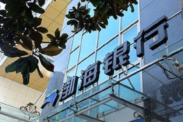 渤海银行旗下的代代贷怎么样?申请要求高吗?