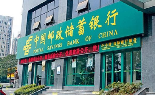 邮政银行贷款怎么贷?需要满足哪些条件?