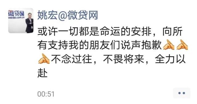 """微贷网涉嫌非吸被立案 实控人姚宏回应:""""我还好!"""""""