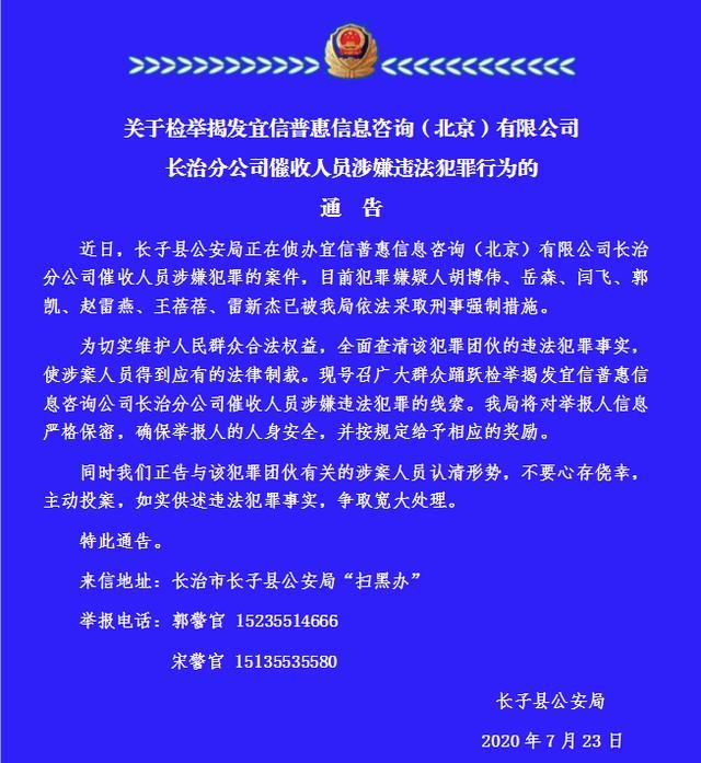 宜信旗下分公司员工涉嫌违法遭调查,网贷待收超500亿元