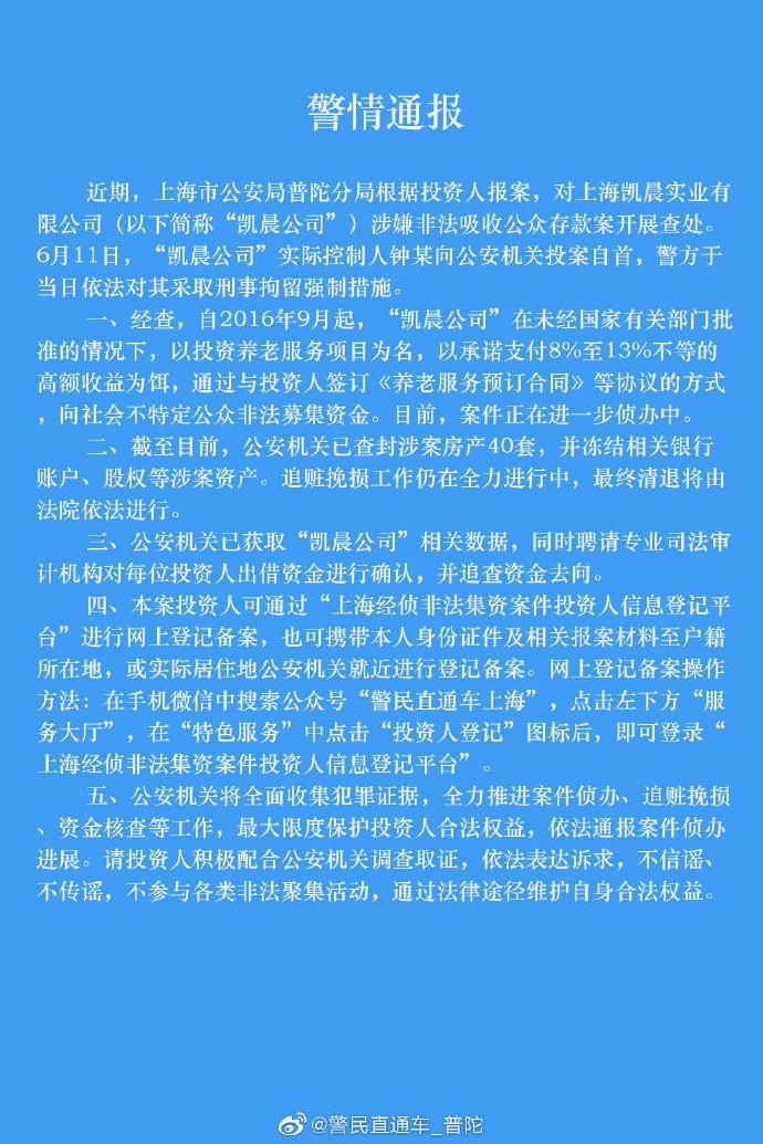 警方通报上海凯晨实业涉嫌非法吸收公众存款案,已查封房产40多套