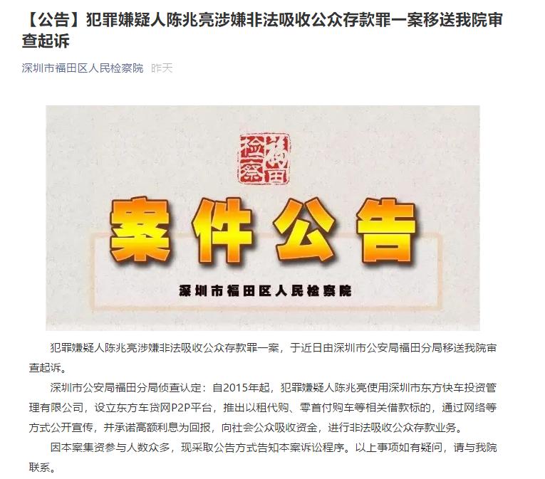 东方车贷网实控人陈兆亮涉非吸被移送审查起诉