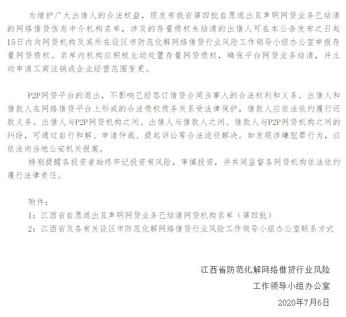 江西两家平台自愿退出 合计已有8家平台退出