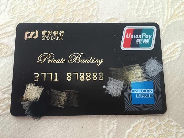 浦发美国超白金信用卡的申请门槛高吗?权益绝对让你满意!