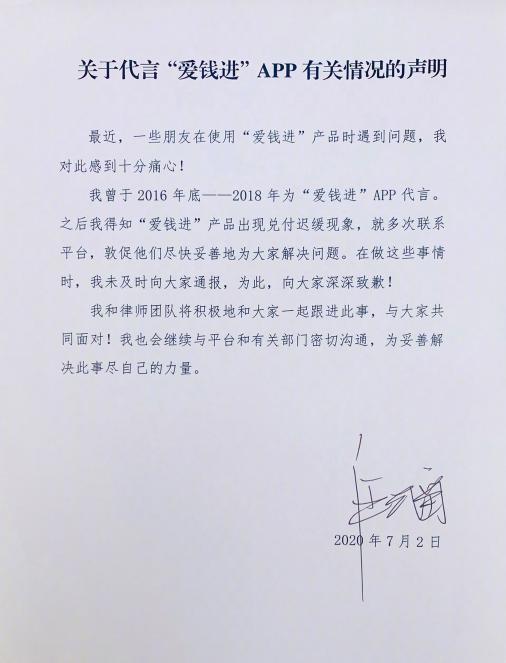 汪涵团队回应投资者质疑: 全力跟进督促爱钱进解决问题
