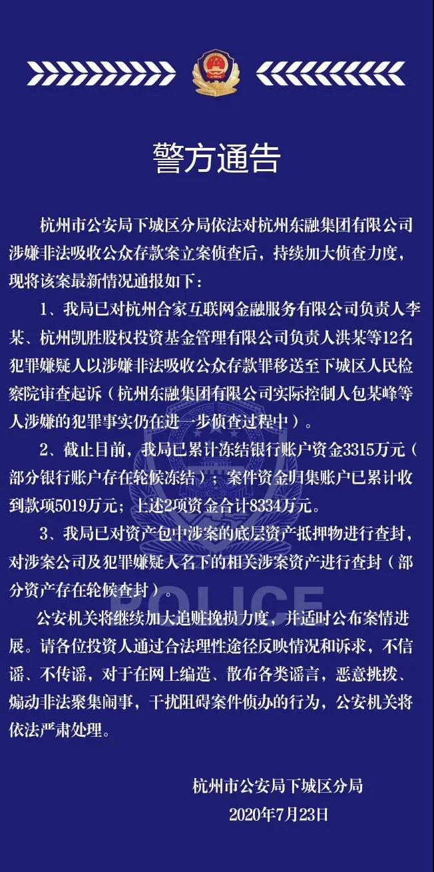 东融集团案最新:12人移送起诉 冻结、归集8334万