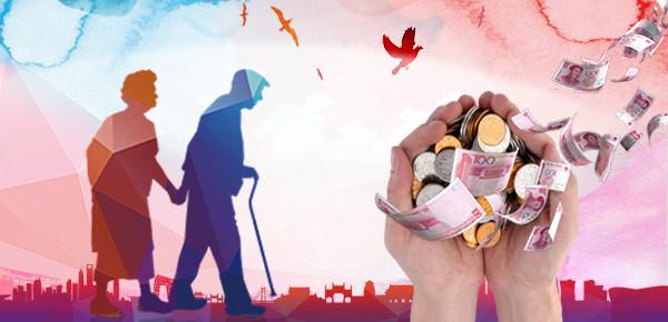 2020福建省年养老金调整方案细则公布,快瞧瞧涨了多少?