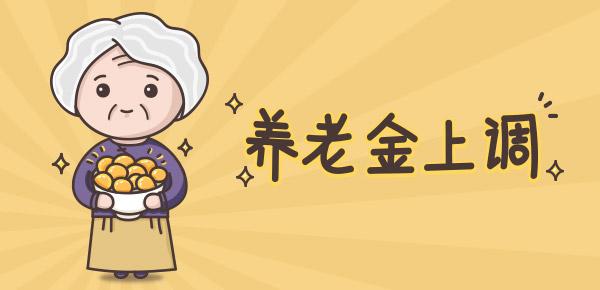 甘肃省2020养老金调整方案公布了吗?涨了多少?