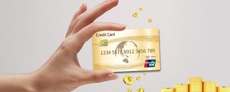 为什么信用卡刷卡显示无效交易?原因有这些
