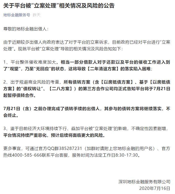 待收3.8亿!深圳一P2P称被立案 暂停所有债转