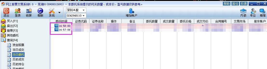股票交易委托时间显示【明】是什么意思?隔夜挂单技巧