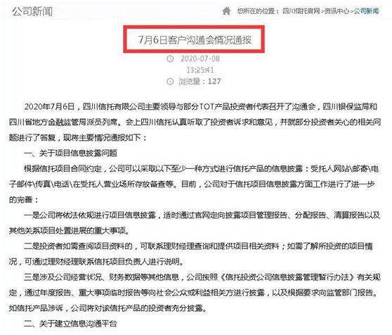 """200亿""""巨雷""""新进展!四川信托大股东表态,有信心一年内解决"""