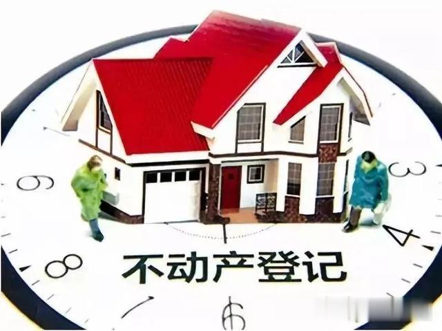 8月起,新建商品房不办理预告登记,不能办公积金贷款