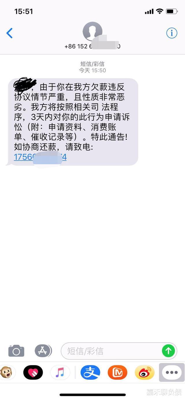 网贷逾期了,收到私人手机发的短信,说要3天内诉讼,该怎么办?