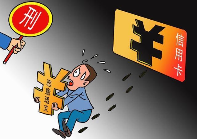 浦发信用卡给了10万万用金额度,逾期后会构成信用卡诈骗罪吗?
