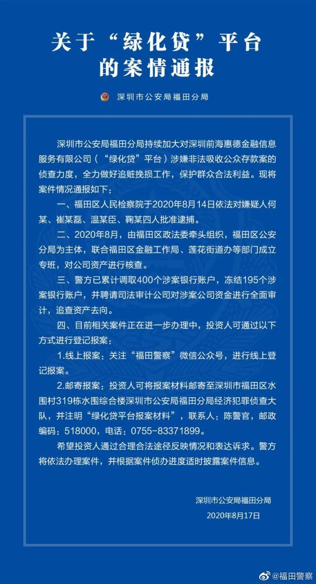 深圳2家涉案平台绿化贷、三农金服有进展:合计9人被批准逮捕