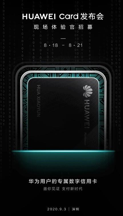 定了!华为数字信用卡将于9月3日推出
