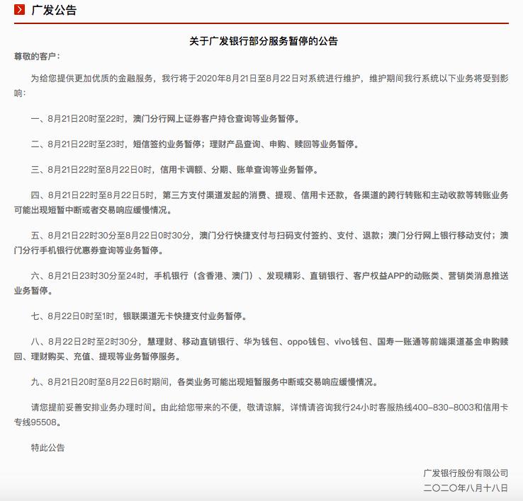 注意!8月21日,广发信用卡将暂停提额