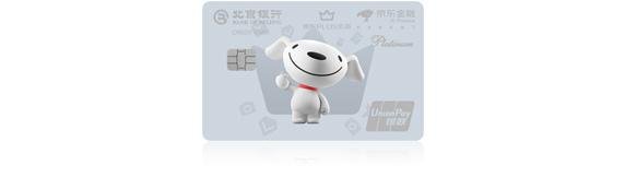 北京银行京东PLUS联名信用卡:京东好礼拿不停!