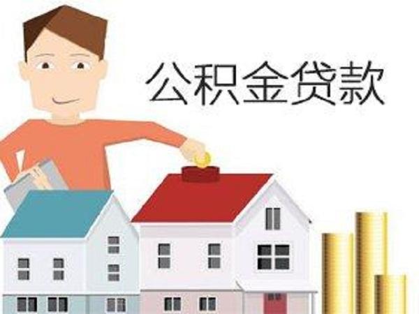 住房公积金交多久才可以贷款买房?短于这个时间就会被拒!