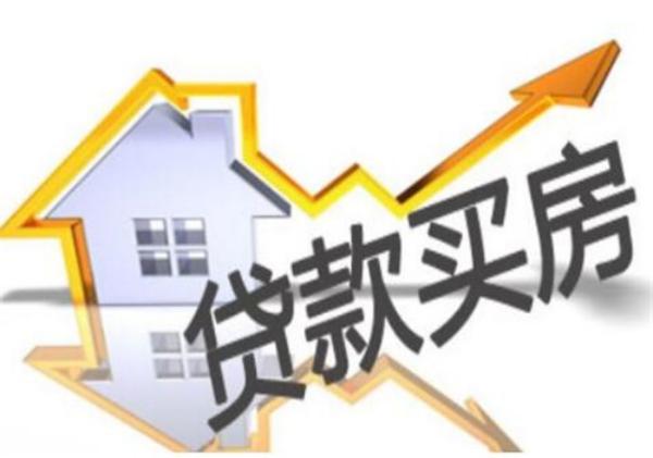 贷款买房需要什么条件?怎么还款最合适?