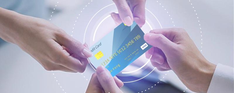 办信用卡能查到网贷记录吗?多久可以消除?