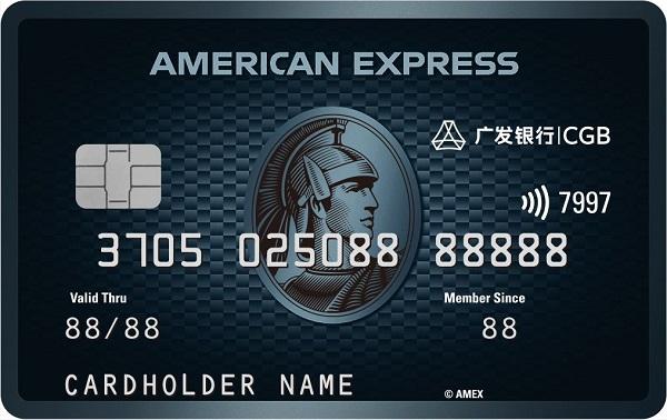 广发新上线的美国运通卡怎么样?相关权益详细介绍!