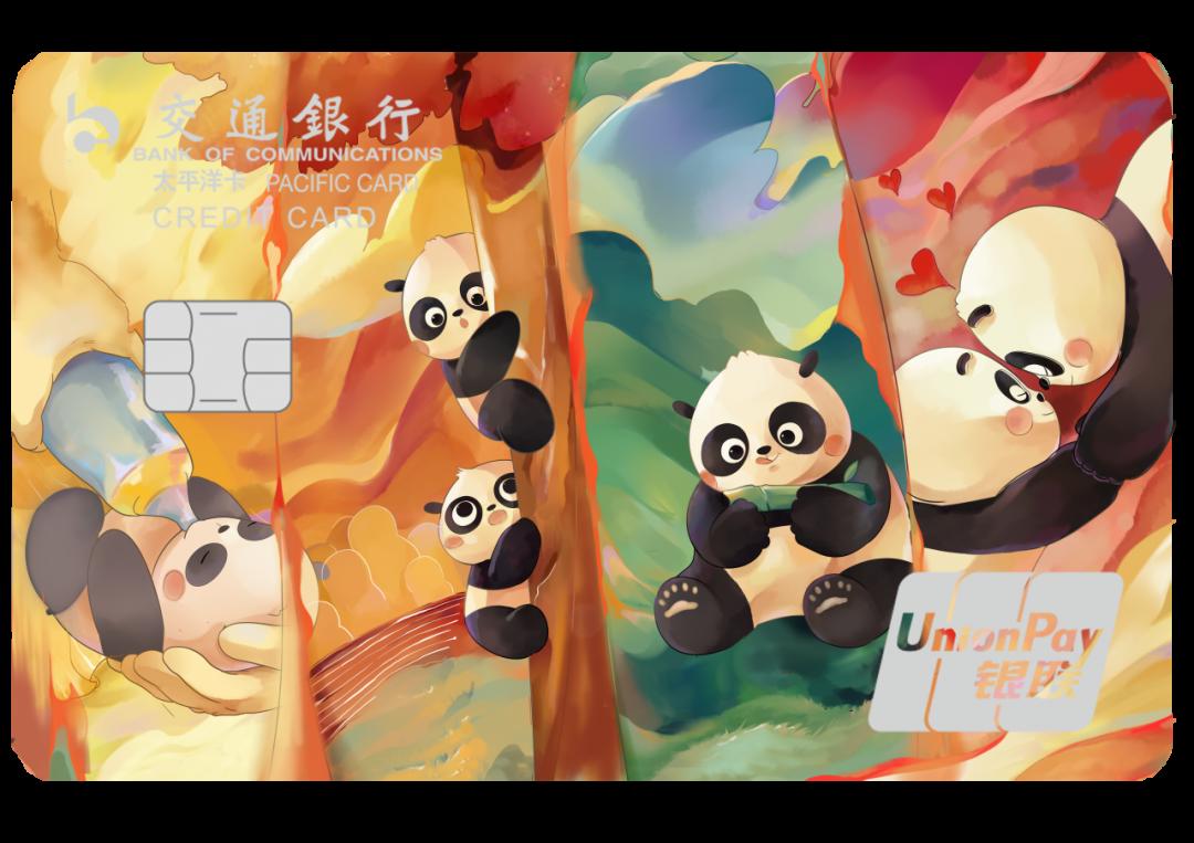 萌翻啦!被这款超可爱的交行咪咕熊猫联名信用卡圈粉了