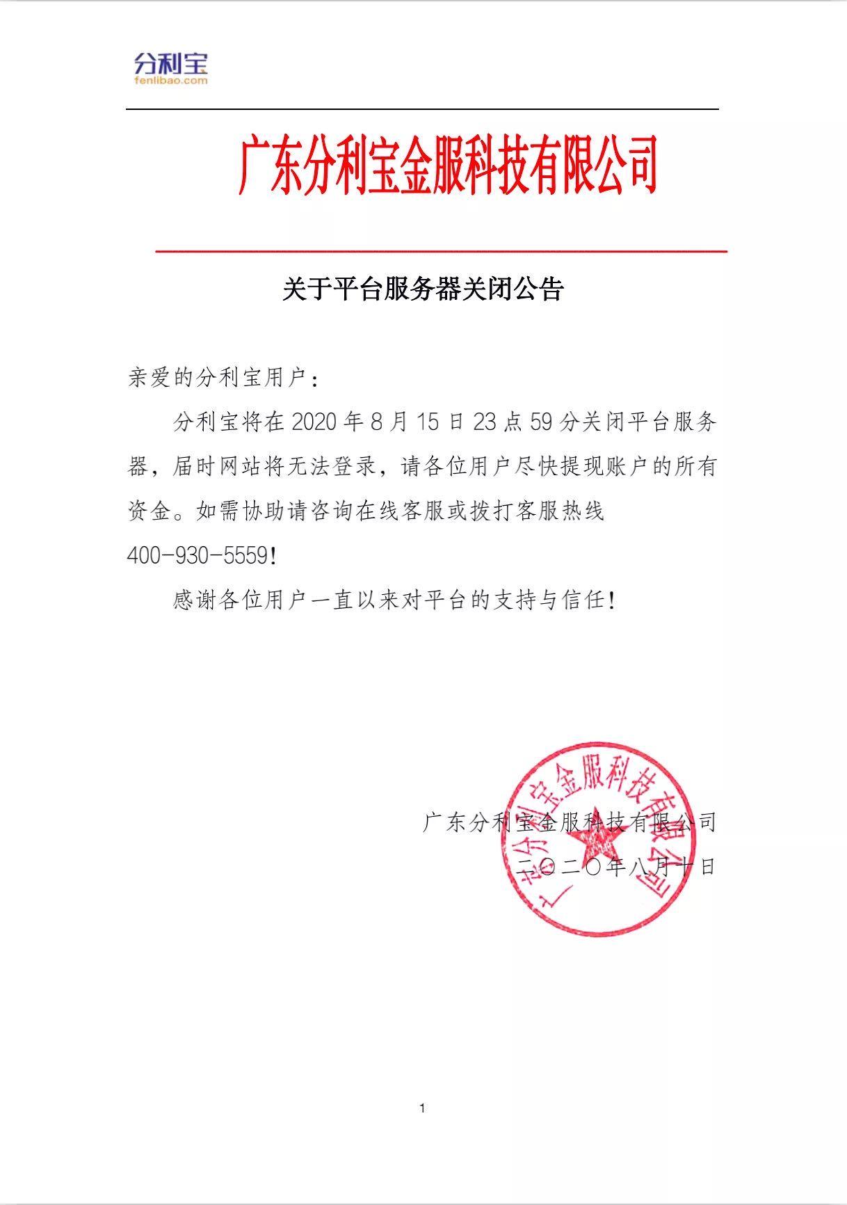 广东P2P分利宝即将关闭服务器 催促用户赶紧提现