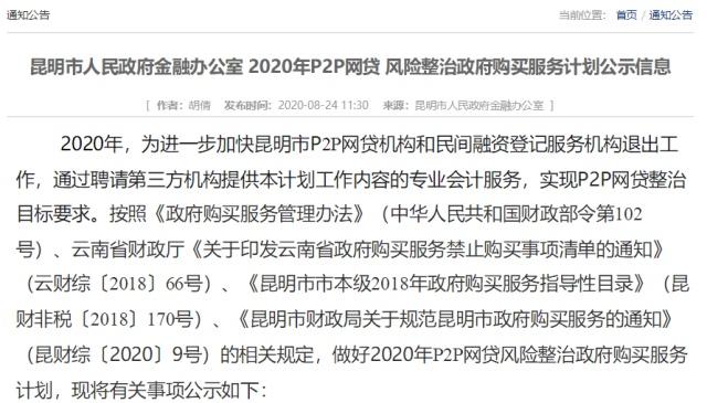 昆明加快推进P2P整治 公开聘第三方财务机构