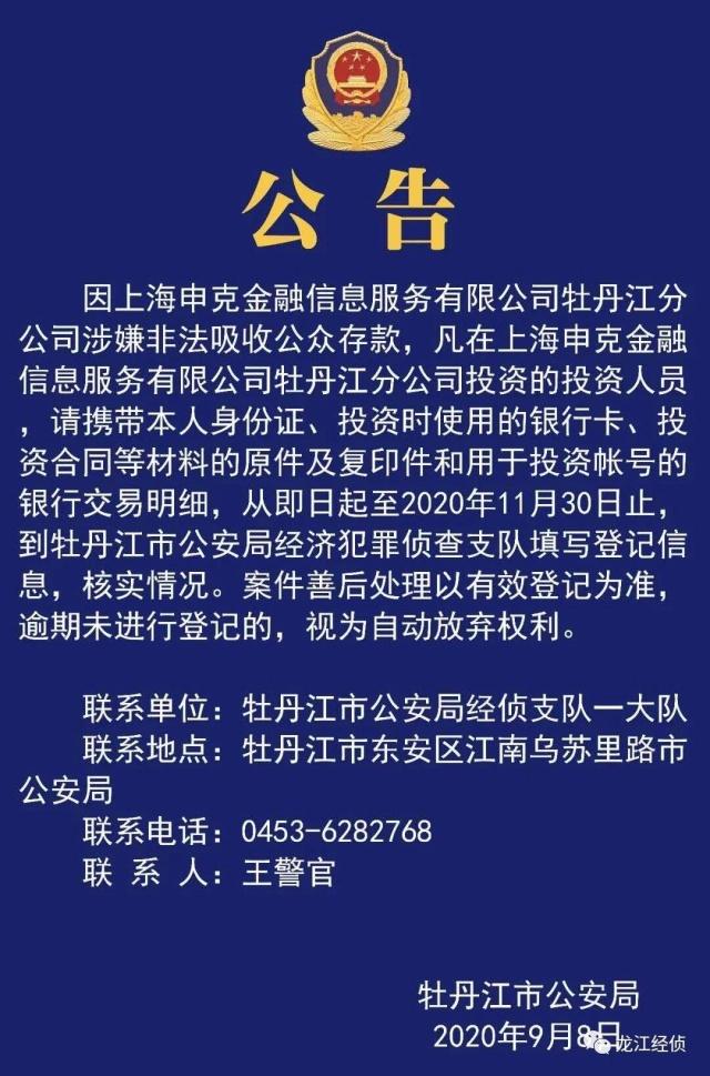 申克金服在黑龙江被立案 关联P2P聚金所失联