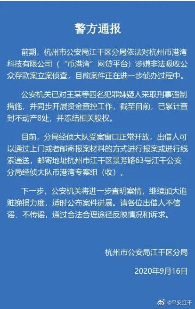 警方官宣:达飞旗下P2P币港湾被立案 抓了4人