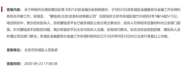 北京监管:爱钱进已被立案侦办 可持证据报案