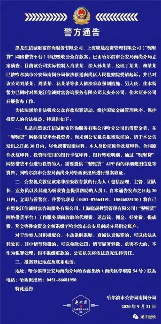 上海P2P喔喔贷在哈尔滨被立案 实控人等已移送起诉