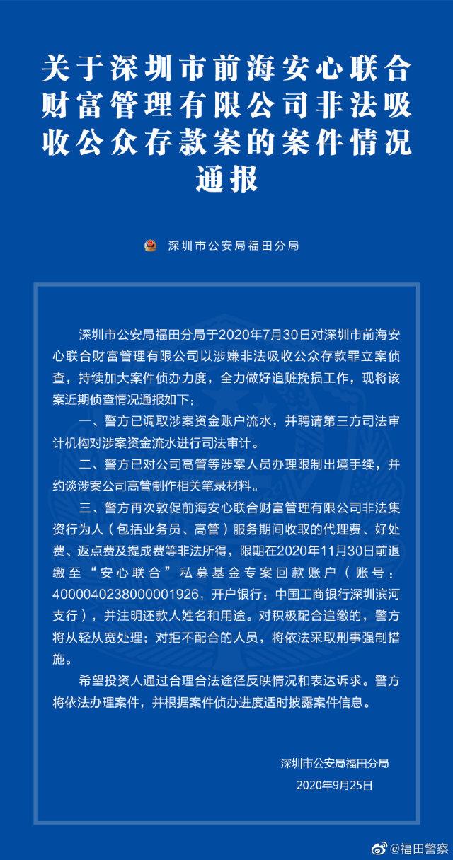 涉非吸!深圳又一平台安联财富立案 高管已被限制出境