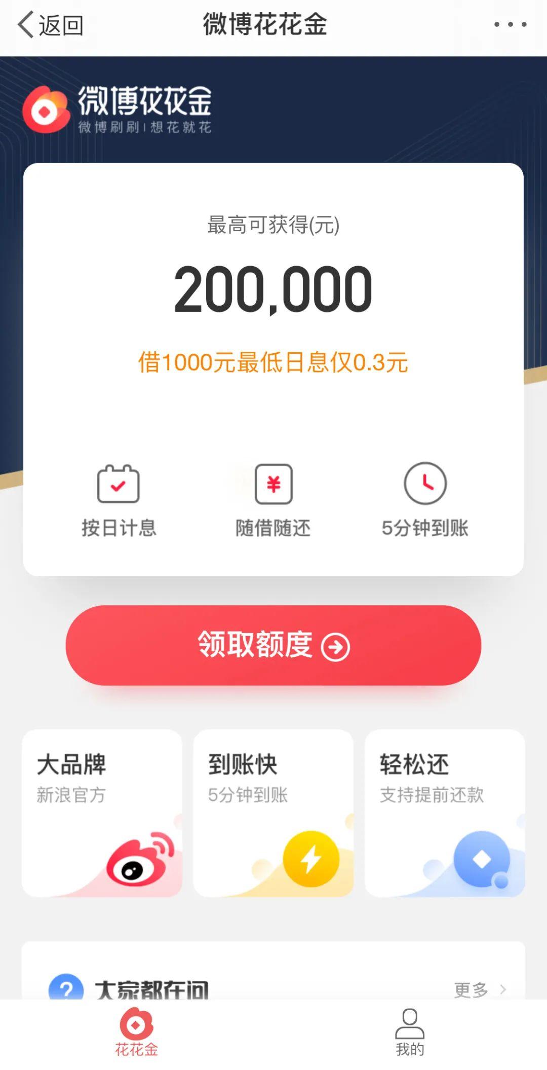 """""""微博花花金""""正式上线:日利万三,最高授信20万!"""