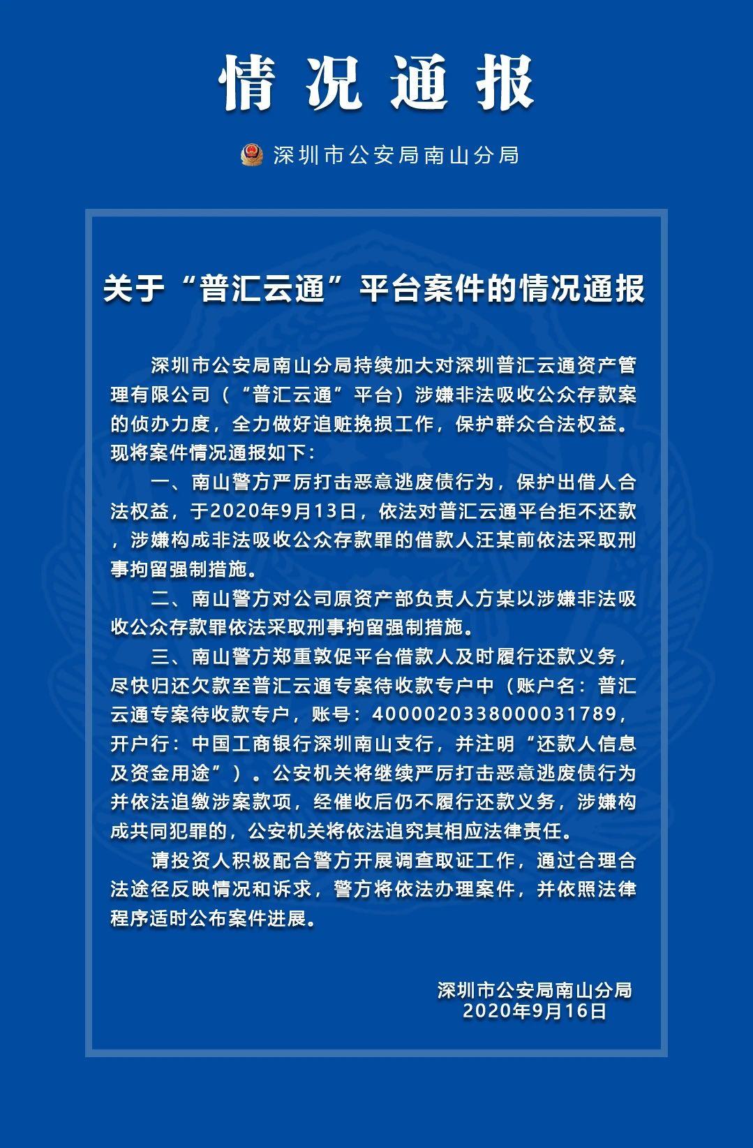 普汇云通案最新:一借款人因拒不还款被刑拘