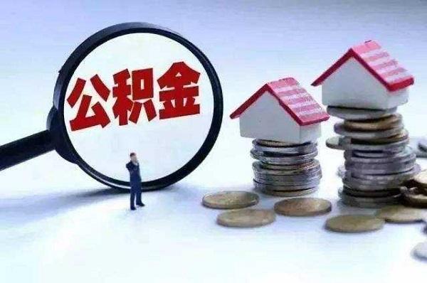 买房申请公积金贷款的人为什么变少了?可能是这些原因导致的!